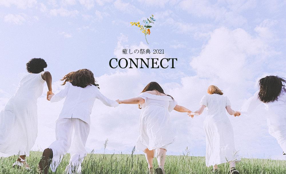 癒しの祭典2021 CONNECT