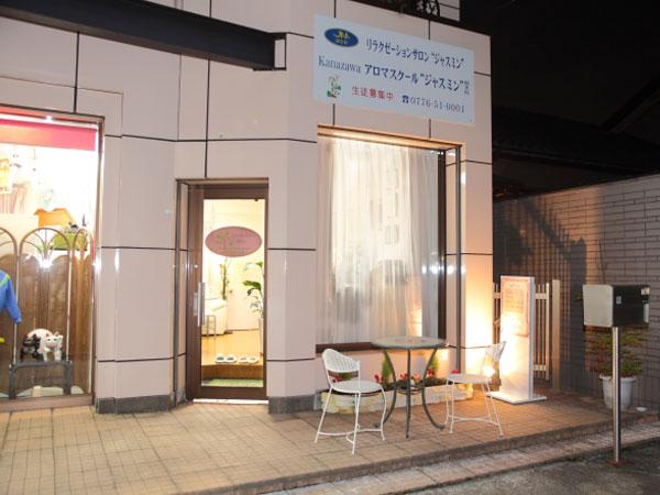"Fukui アロマスクール""ジャスミン"""