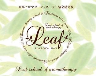 Leaf スクールofアロマセラピー
