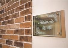 Salon de 白樺 ホリスティック アロマセラピースクール