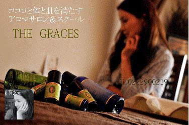 Aroma and Facial school salon グレイシーズ Graces