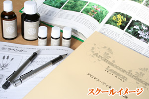 Natural Therapy School アロマティックセント