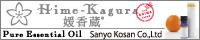 媛香蔵 三洋興産株式会社