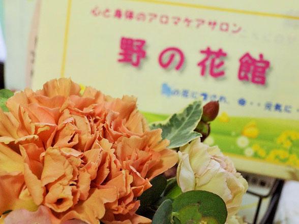 アロマサロン 野の花館