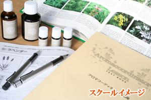 aromatherapy & Japanese calligraphy  ローズマリー