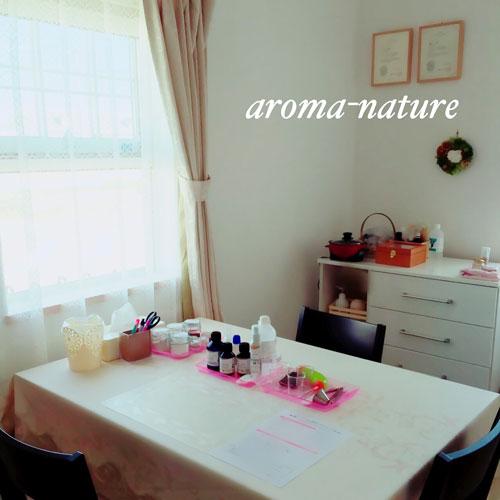 アロマ&手作りコスメ aroma-nature アロマナチュール