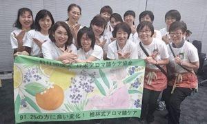 2018日本アロマ膝ケア協会 画像
