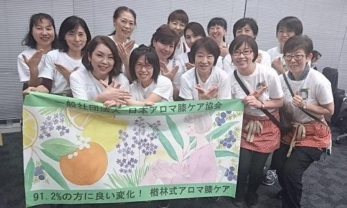 一般社団法人 日本アロマ膝ケア協会