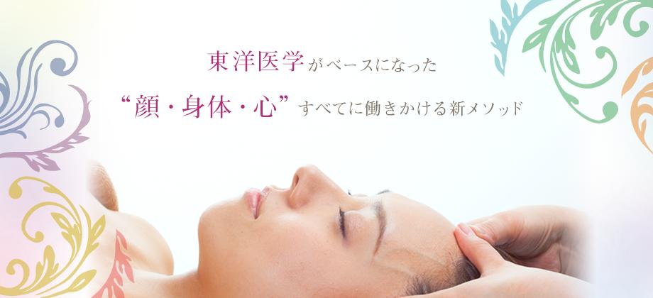 一般社団法人 日本チャクラ美容協会