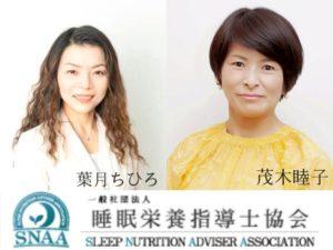 睡眠栄養指導士協会