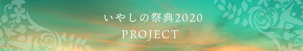 癒しの祭典2020 project