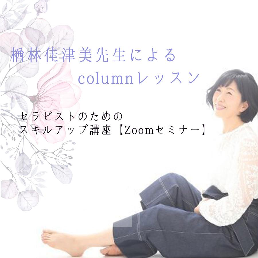 JAA主催 楢林先生によるcolumn91 誌上レッスンVol.3