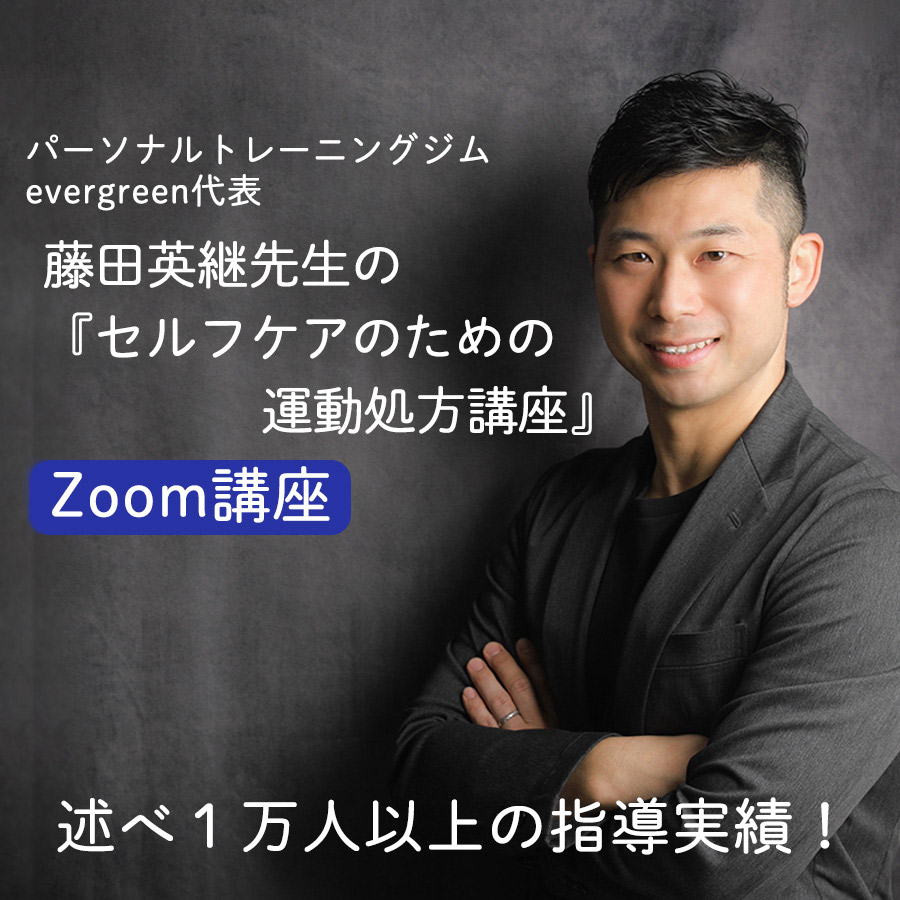 藤田英継先生のZoom講座 「セルフケアのための運動処方講座」2日目