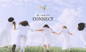 癒しの祭典2021 CONNECT開催のお知らせ