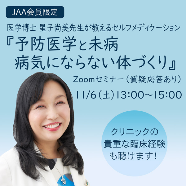 星子尚美先生が教えるセルフメディケーション「予防医学と未病 病気にならない体づくり」Zoom