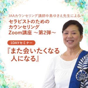 中島ゆきえ先生によるcolumnVol.93誌上レッスン Vol.2 【また会いたくなる人になる】