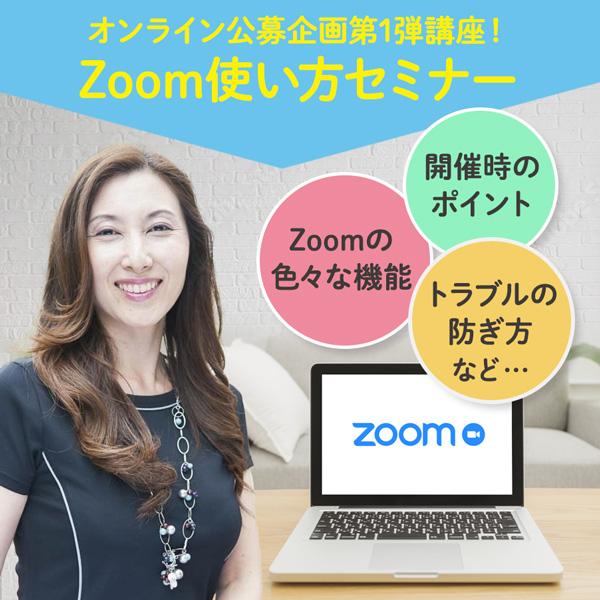 """11/18(木)開催:Zoom講座 荻野こずえ講師による""""Zoom de ホスト Zoom使い方セミナー"""""""